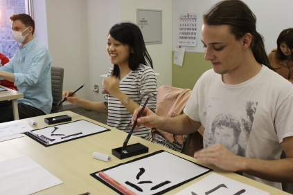 Lexis Japan Kiko Calligraphy Lesson 21