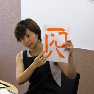 Lexis Japan TAP Calligraphy 7
