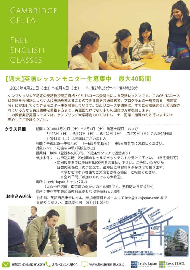 Lexis Japan - Free English Lesson April 2018