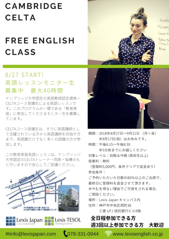 LTTC Japan - Free English Lesson August 2018